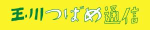 tsubame-banner.png